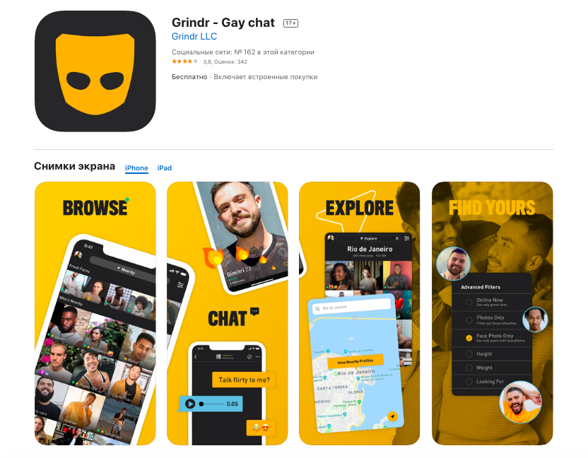 Grindr - Gay chat app
